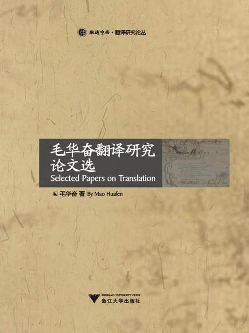 毛华奋翻译研究论文选