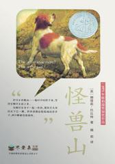 不老泉文库:怪兽山