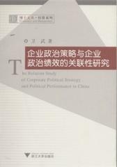 企业政治策略与企业政治绩效的关联性研究