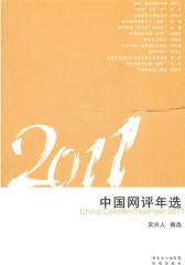2011中国网评年选