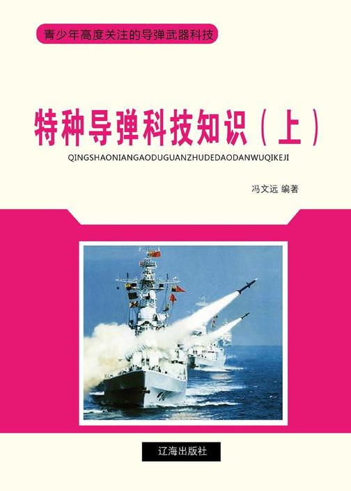 特种导弹科技知识(上)