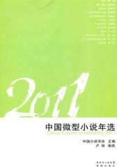 2011中国微型小说年选