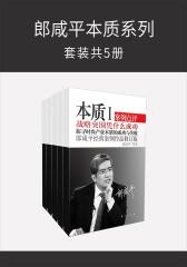 郎咸平本质系列(套装共5册)