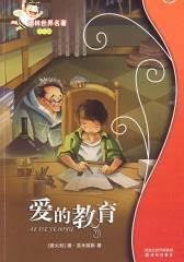 爱的教育(仅适用PC阅读)