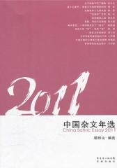 2011中国杂文年选
