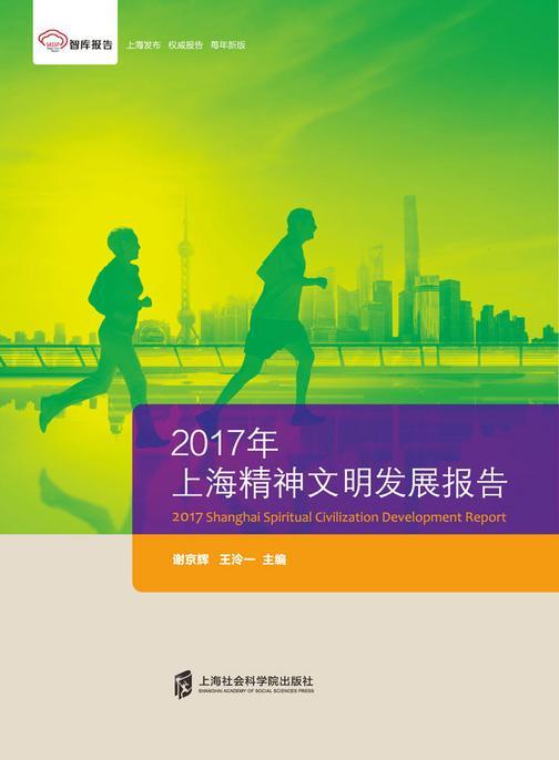 2017年上海精神文明发展报告