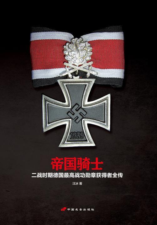 帝国骑士:二战时期德国最高战功勋章获得者全传