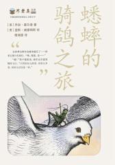 不老泉文库:蟋蟀的骑鸽之旅