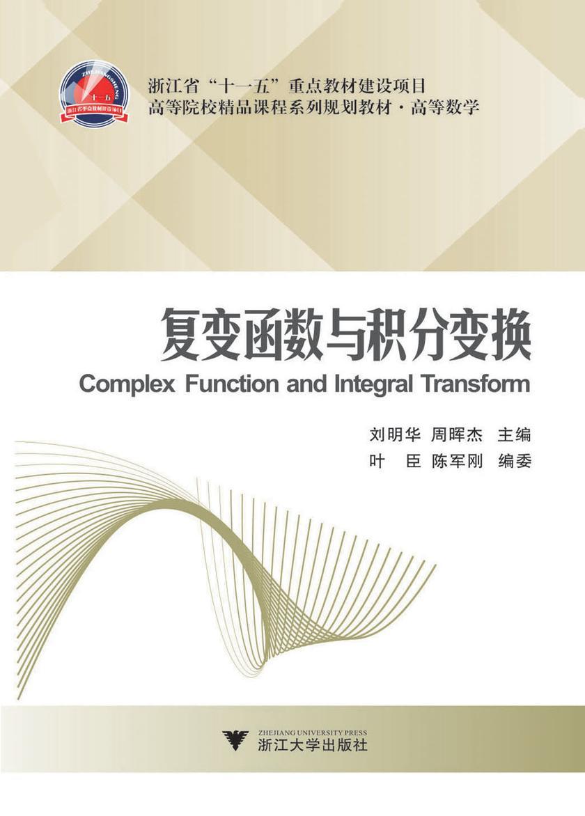复变函数与积分变换(仅适用PC阅读)