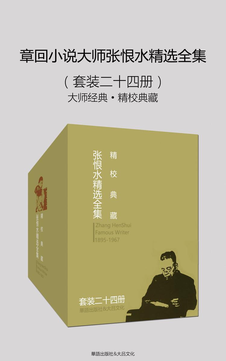 章回小说大师张恨水精选全集(大师经典·精校典藏)(套装二十四册)