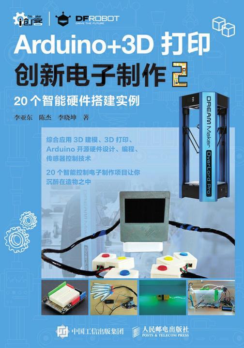 Arduino+3D打印创新电子制作(2)