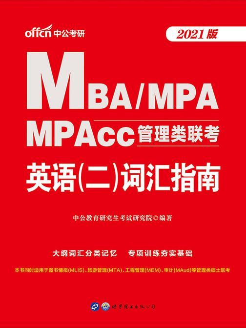 中公2021MBA MPA MPAcc管理类联考英语(二)词汇指南