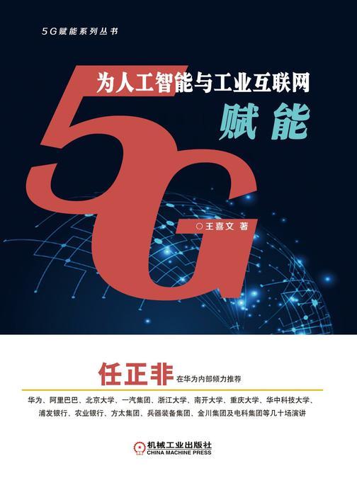 5G为人工智能与工业互联网赋能