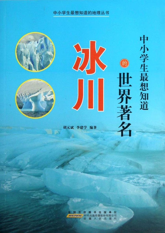 中小学生 想知道的世界著名冰川