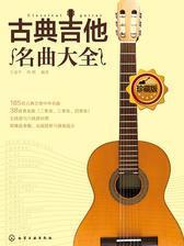 古典吉他名曲大全