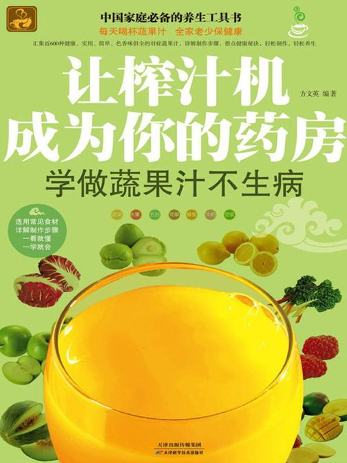 让榨汁机成为你的药房:学做蔬果汁不生病