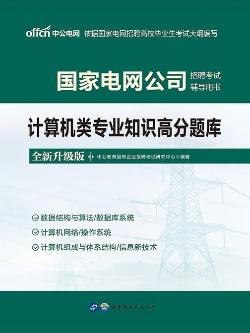 中公2021国家电网公司招聘考试辅导用书计算机类专业知识高分题库(全新升级)