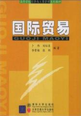 国际贸易(修订本)(仅适用PC阅读)