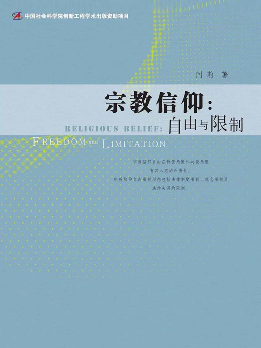 宗教信仰:自由与限制