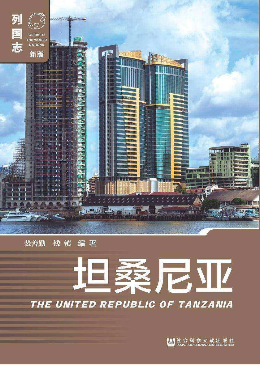 坦桑尼亚(第2版)(列国志(新版))