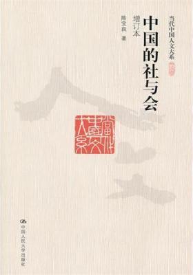 中国的社与会(仅适用PC阅读)