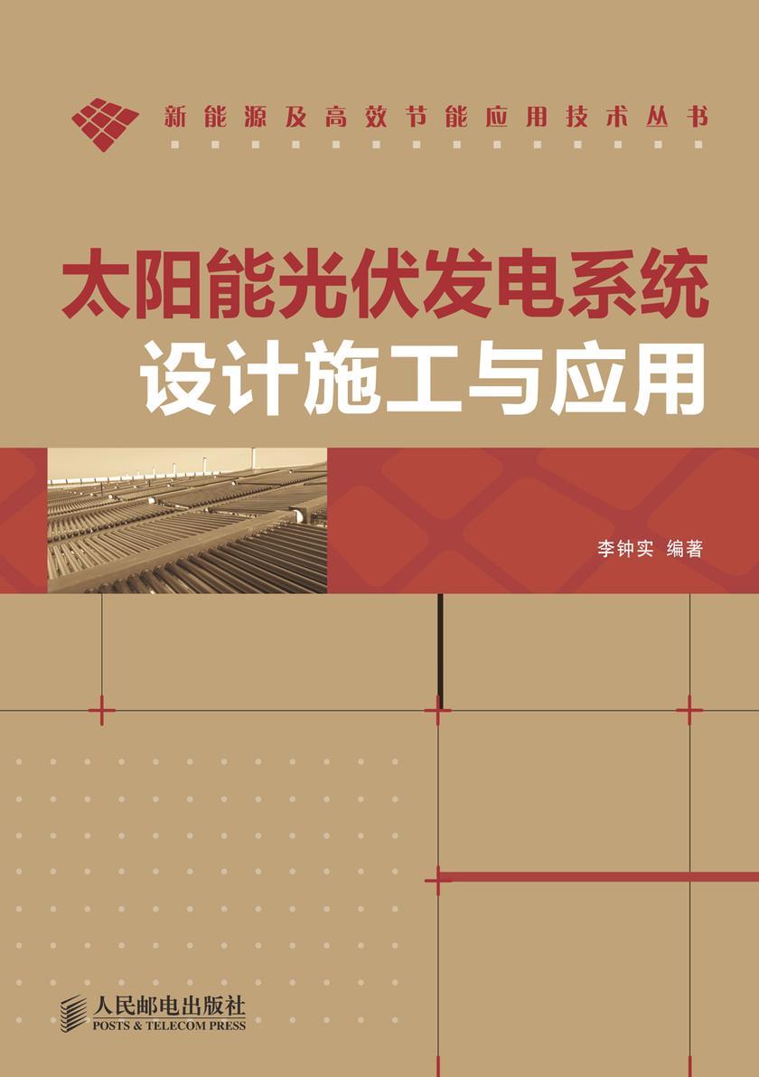 太阳能光伏发电系统设计施工与应用