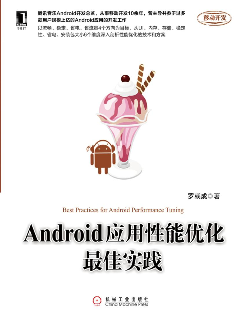 Android应用性能优化最佳实践