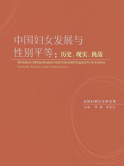 中国妇女发展与性别平等:历史、现实、挑战