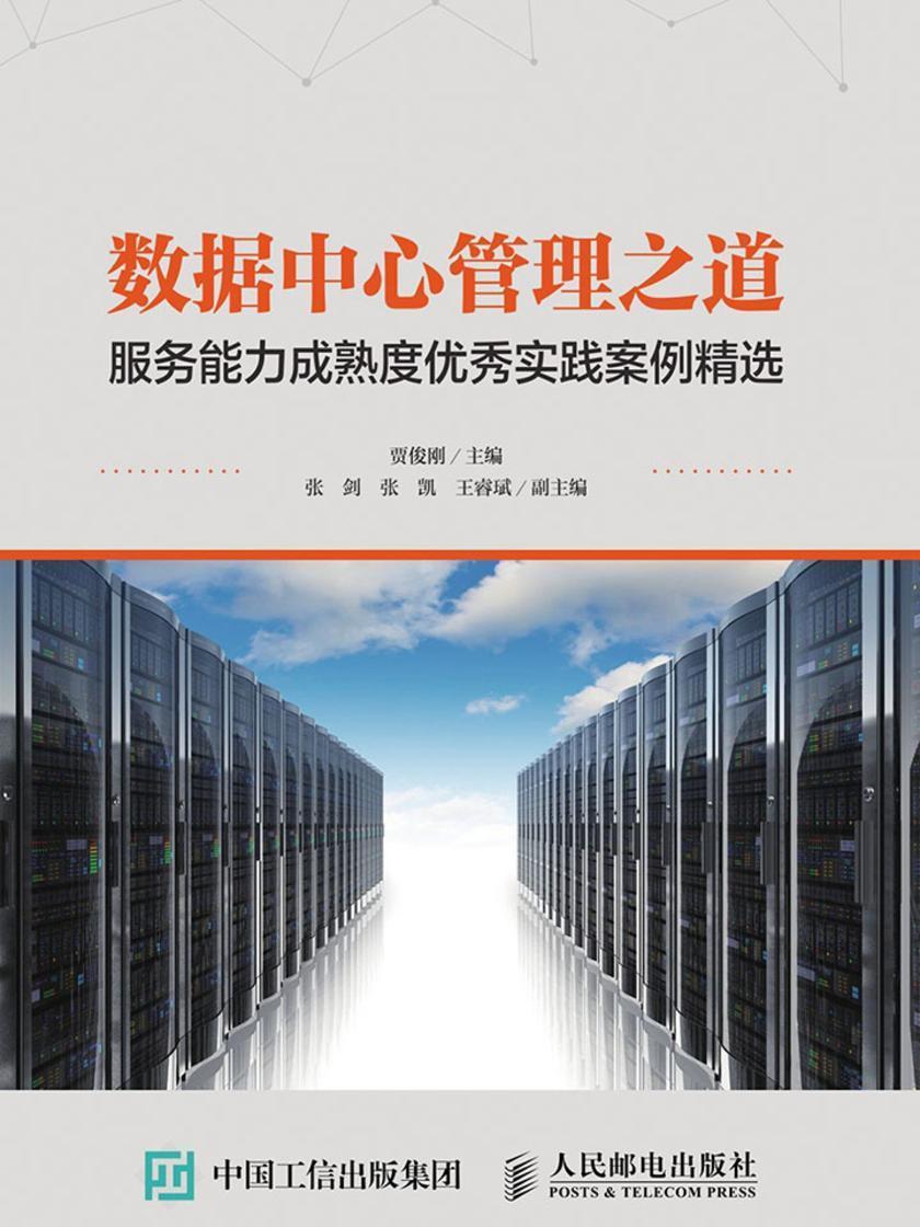 数据中心管理之道:服务能力成熟度优秀实践案例精选