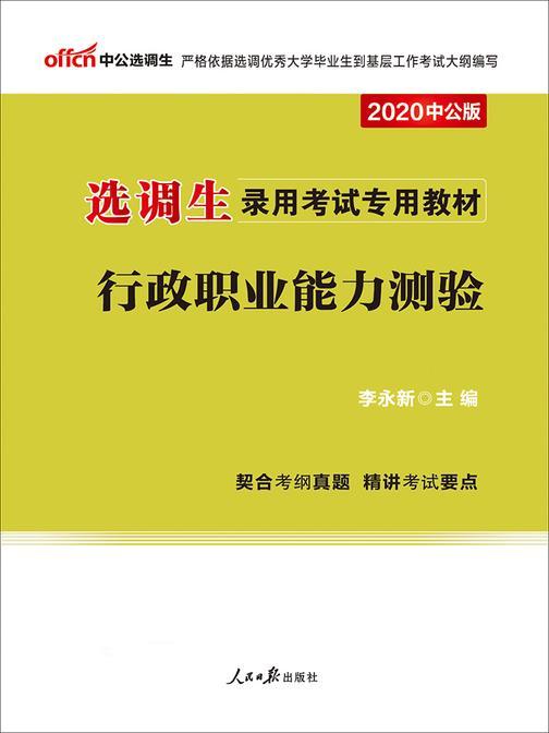 中公2020选调生录用考试专用教材行政职业能力测验