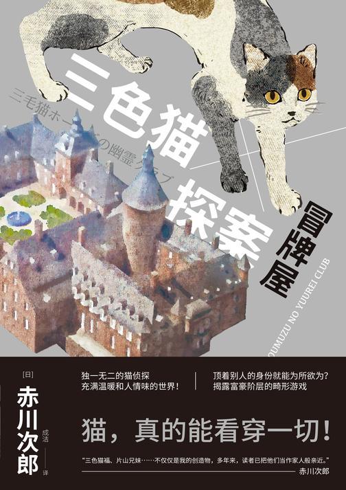 三色猫探案:冒牌屋