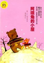 阿噗角的小屋(金水桶儿童文学丛书)