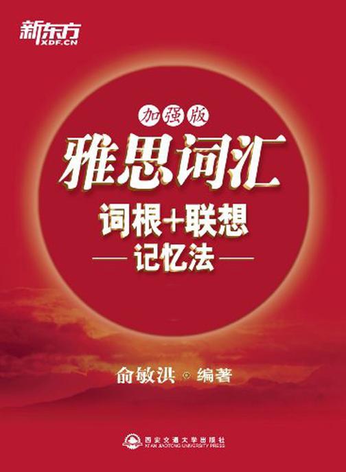 雅思词汇词根+联想记忆法(加强版)· 新东方红宝书系列