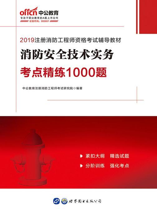 中公2019注册消防工程师资格考试辅导教材消防安全技术实务考点精练1000题