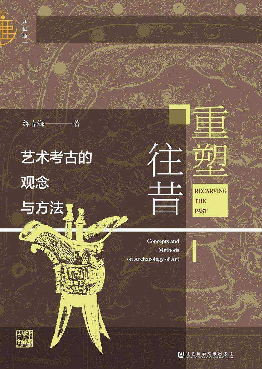 重塑往昔:艺术考古的观念与方法(九色鹿)