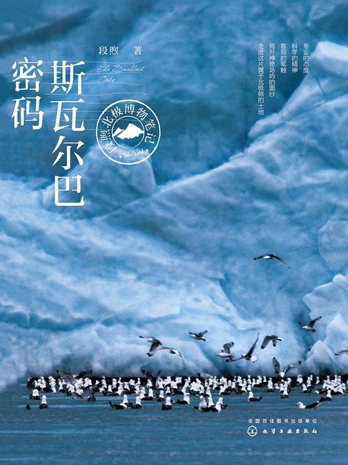 斯瓦尔巴密码:段煦北极博物笔记 2018中国好书