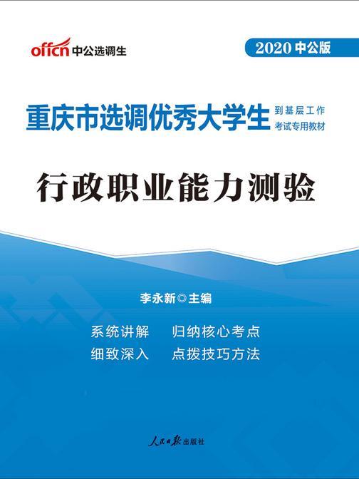 中公2020重庆市选调优秀大学生到基层工作考试专用教材行政职业能力测验