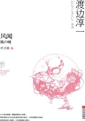 风闻(渡边淳一作品,意象新颖、雅趣盎然的小故事)