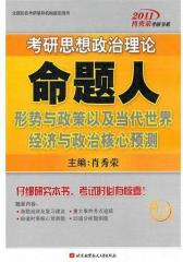 2011考研思想政治理论命题人形势与政策以及当代世界经济与政治核心预测