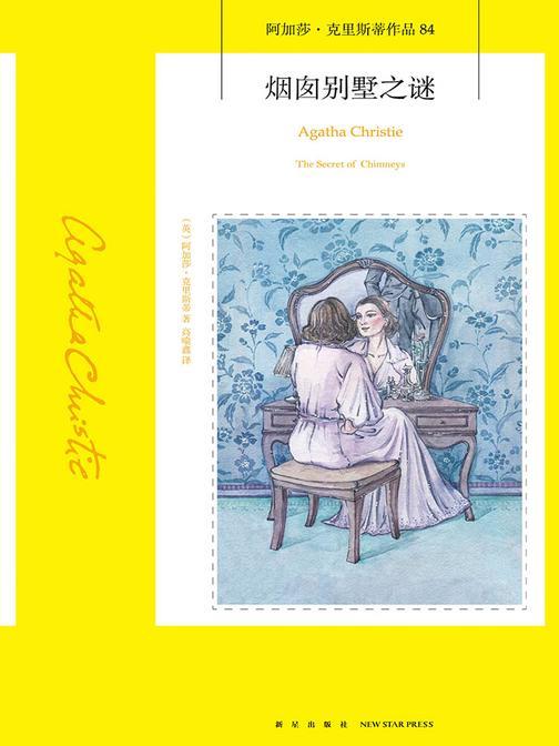 烟囱别墅之谜(冒险、间谍、爱情:一部无法定义的非典型阿婆作品,轻快、浪漫而热烈!)