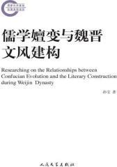 儒学嬗变与魏晋文风建构(国家社科基金后期资助项目)