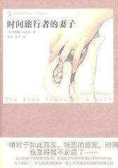 时间旅行者的妻子(试读本)