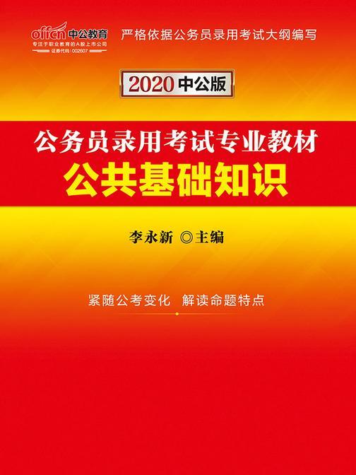 中公2020公务员录用考试专业教材公共基础知识