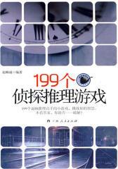 199个侦探推理游戏