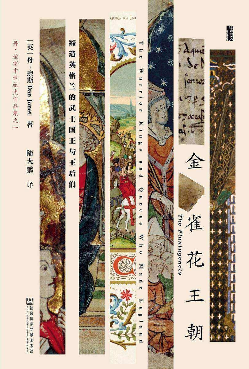 金雀花王朝:缔造英格兰的武士国王与王后们(全2册)(甲骨文系列)