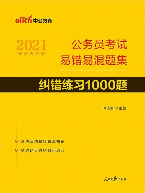 中公2021公务员考试易错易混题集纠错练习1000题(全新升级)