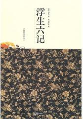 浮生六记(试读本)