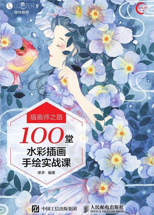插画师之路:100堂水彩插画手绘实战课