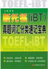 新托福(iBT)真题词汇分类速记宝典(仅适用PC阅读)