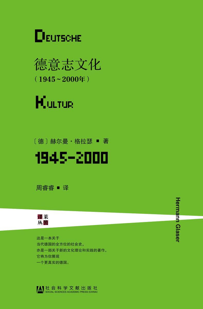 德意志文化(1945~2000年)(全2册)(甲骨文系列·莱茵译丛)
